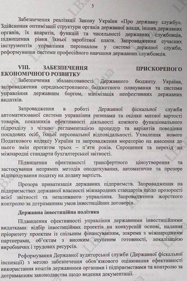 программа деятельности Кабмина Владимира Гройсмана