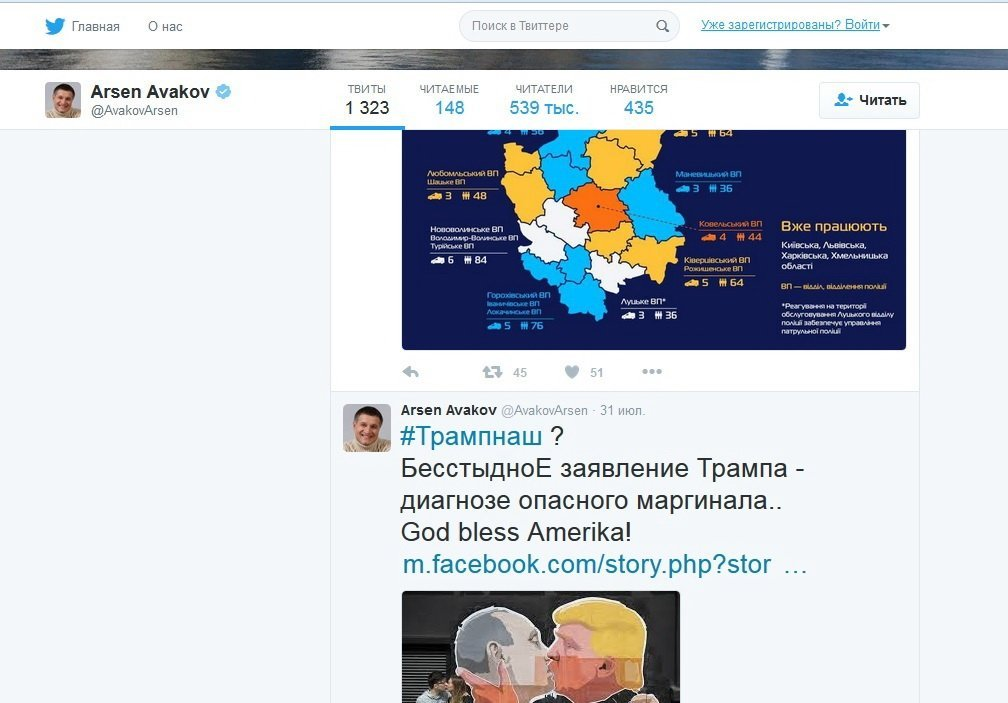 на страничке Авакова в Twitter