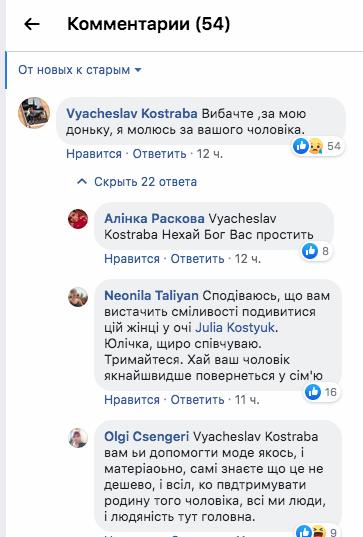 Резонансное ДТП в Закарпатье: Отец 21-летней студентки извинился перед семьей в Фейсбуке