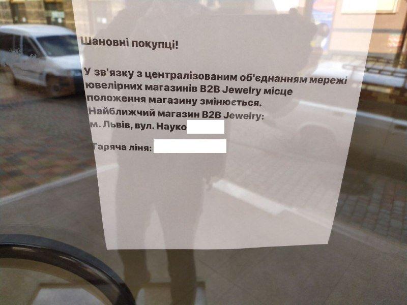 Скатертью дорога: Скандальная финансовая пирамида ювелирных магазинов закрывается по всему Закарпатью