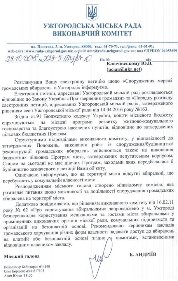 Влада Ужгорода не споруджує в місті громадські вбиральні, бо не має програми