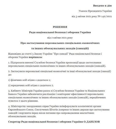 Президент утвердил решение СНБО о введении санкций против 10 «топ-контрабандистов» и 79 компаний