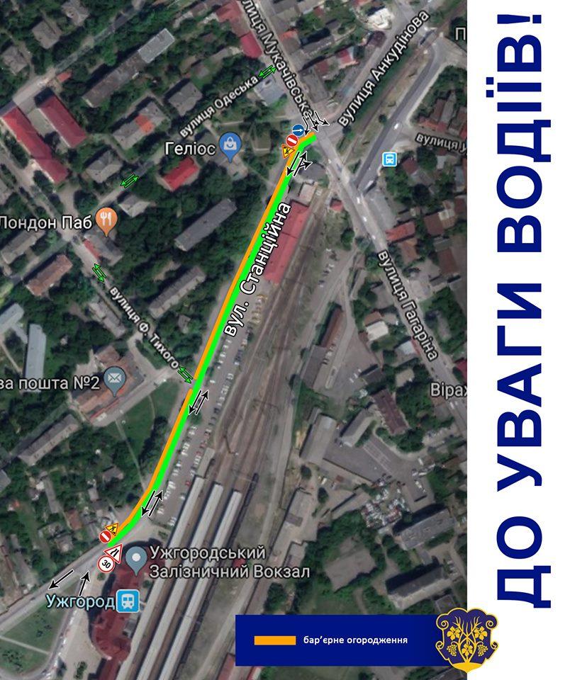 В Ужгороде начали капитальный ремонт ул. Станционной