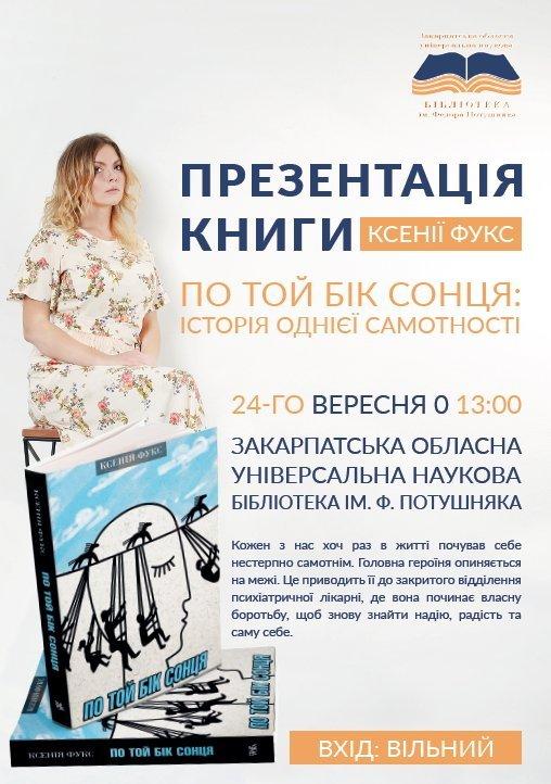 """У столиці Закарпаття презентують дебютний роман Ксенії Фукс """"По той бік сонця"""""""