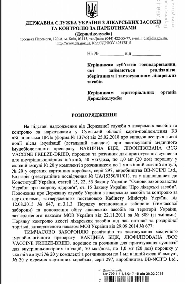 На территории Украины вакцины болгарской компании временно запрещены из-за смерти ребенка