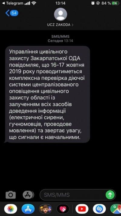 В Мукачево людей просят не паниковать