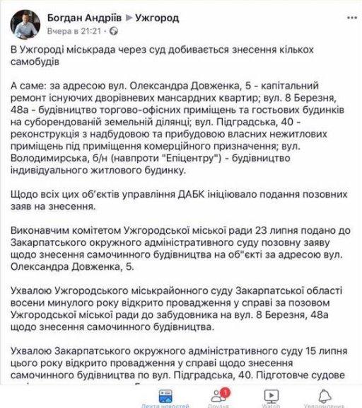 """Як Богдан Андріїв через суд """"бореться"""" із незаконними забудовами в історичній частині міста"""