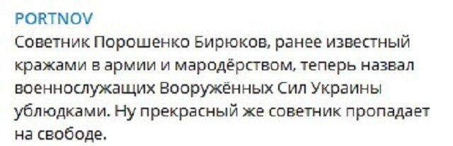 Бирюков назвал ублюдками украинских бойцов, которые голосовали за Зеленского