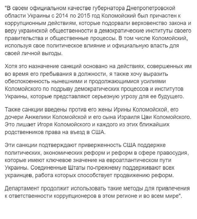 Полный текст заявления Энтони Блинкена о введении санкций против Коломойского