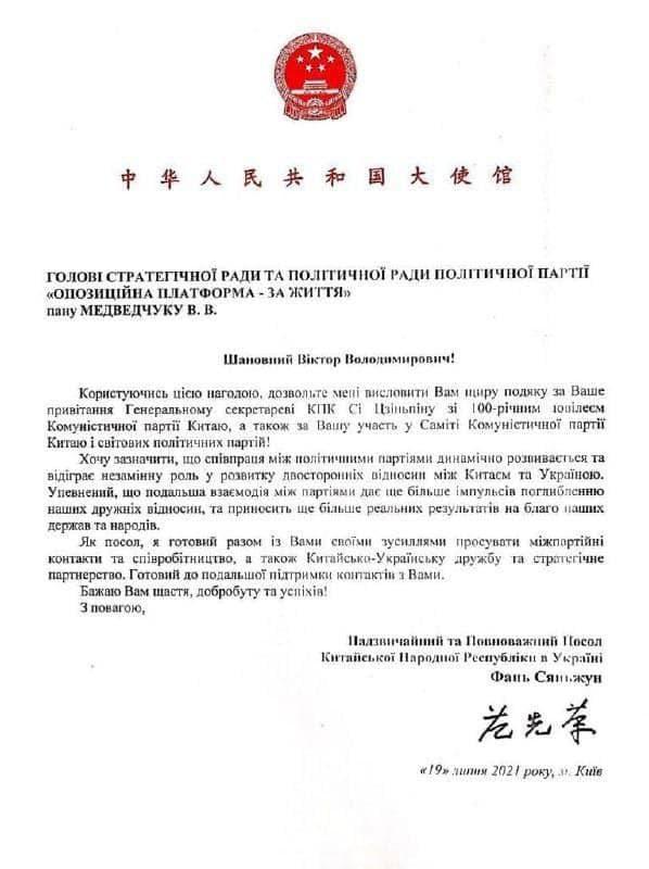 А тем временем Медведчуку, находящемуся под домашним арестом написал письмо посол Китая в Украине.
