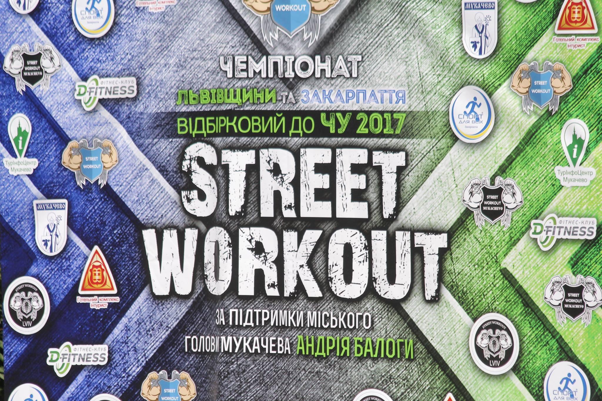 Мукачево. Відбір на Чемпіонат України зі Street Workout-2017.