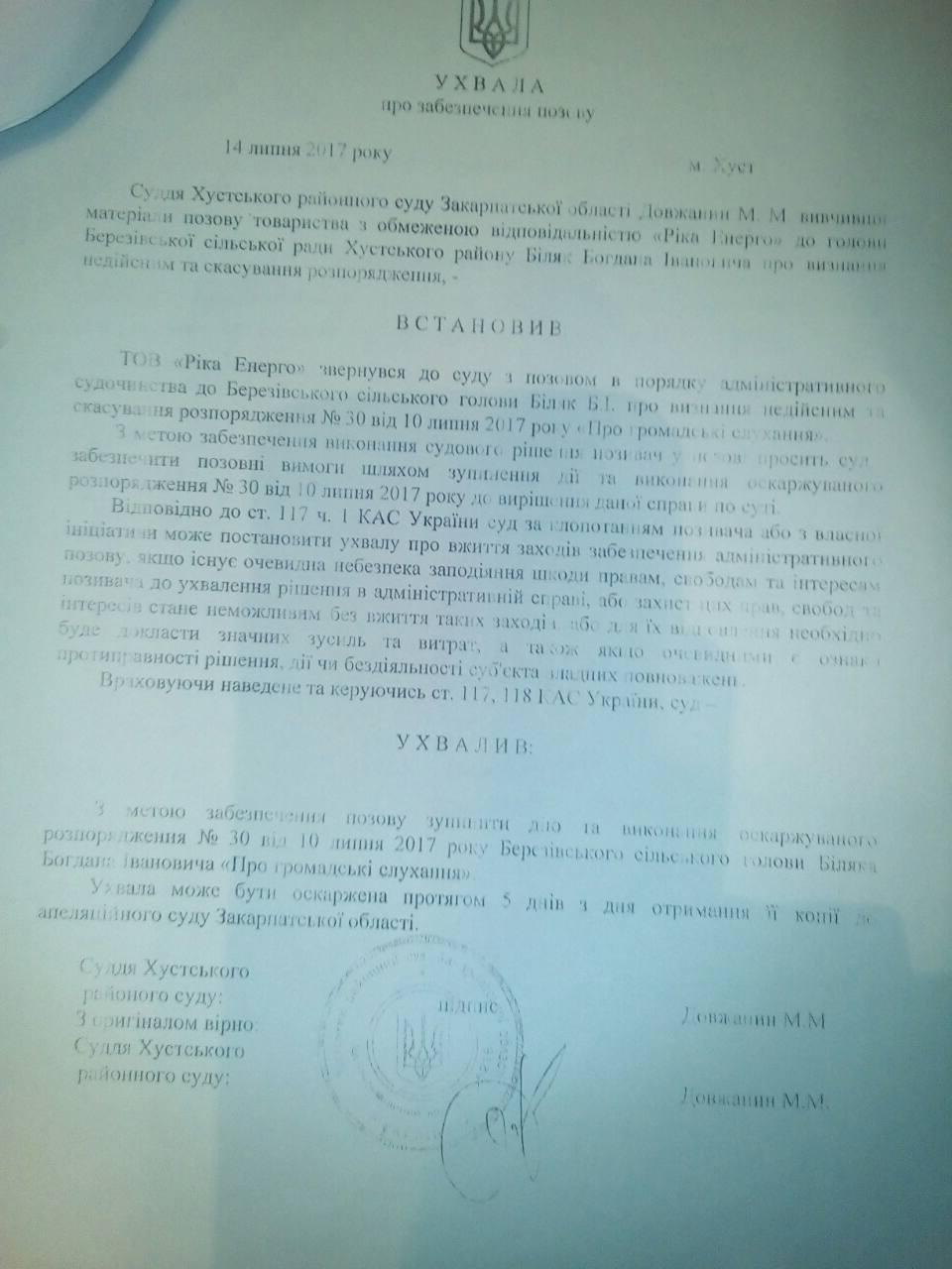 """Що вирішить Львівський суд по """"ГЕСівській"""" скарзі жителів Березова?"""