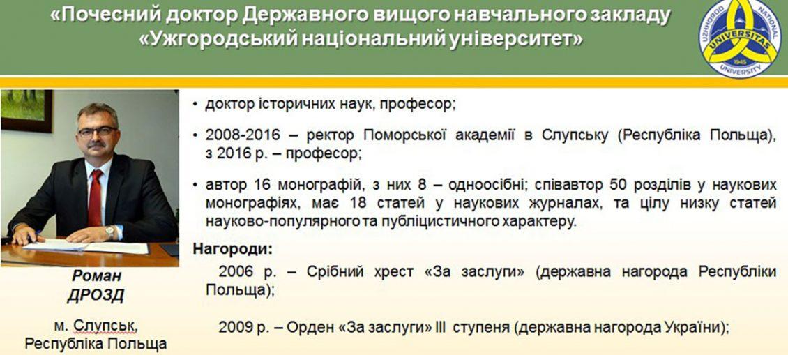 Вчена рада УжНУ підтримала всі кандидатури на присвоєння почесних звань