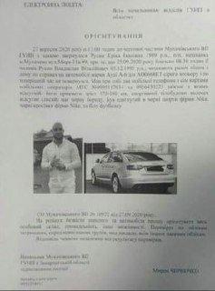 В Закарпатье разыскивают пропавшего вместе с автомобилем наркодилера из Мукачево
