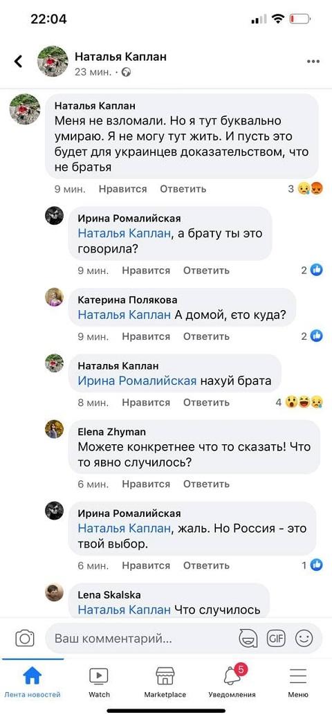 """Двоюродная сестра Сенцова обматерила Украину и уже пакует чемоданы """"домой"""""""