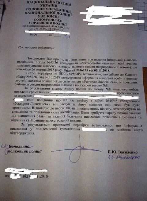 """Скандал с минетом пассажиру поезда """"Ужгород-Лисичанск"""" получил неожиданную развязку"""