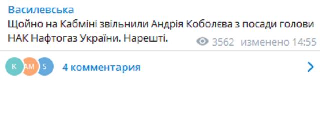 """Кабмин уволил главу """"Нафтогаза"""" Коболева, его заменит Витренко"""
