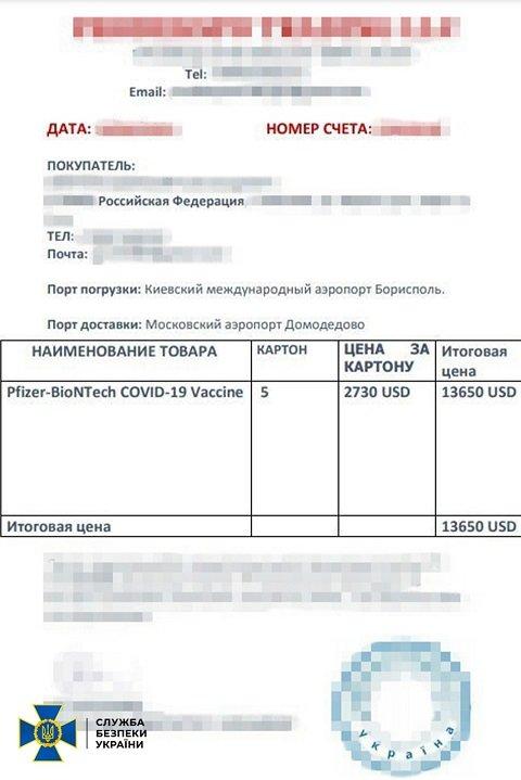 СБУ разоблачила международную ОПГ, продававшую поддельную «вакцину» от коронавируса