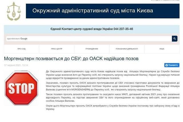 Моргенштерн, которому запретили въезд в Украину, подал иск на СБУ