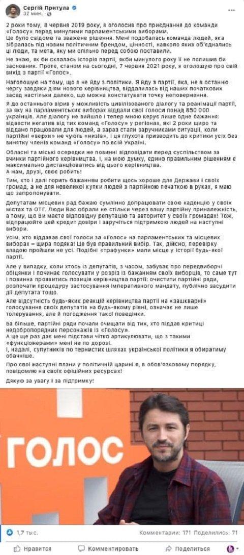 """Шоумен Сергей Притула выходит из партии """"Голос"""""""