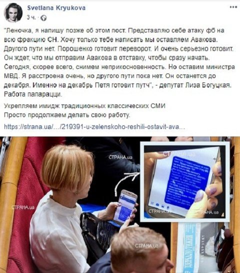 Папарацци сфотографировали переписку депутата Елизаветы Богуцкой