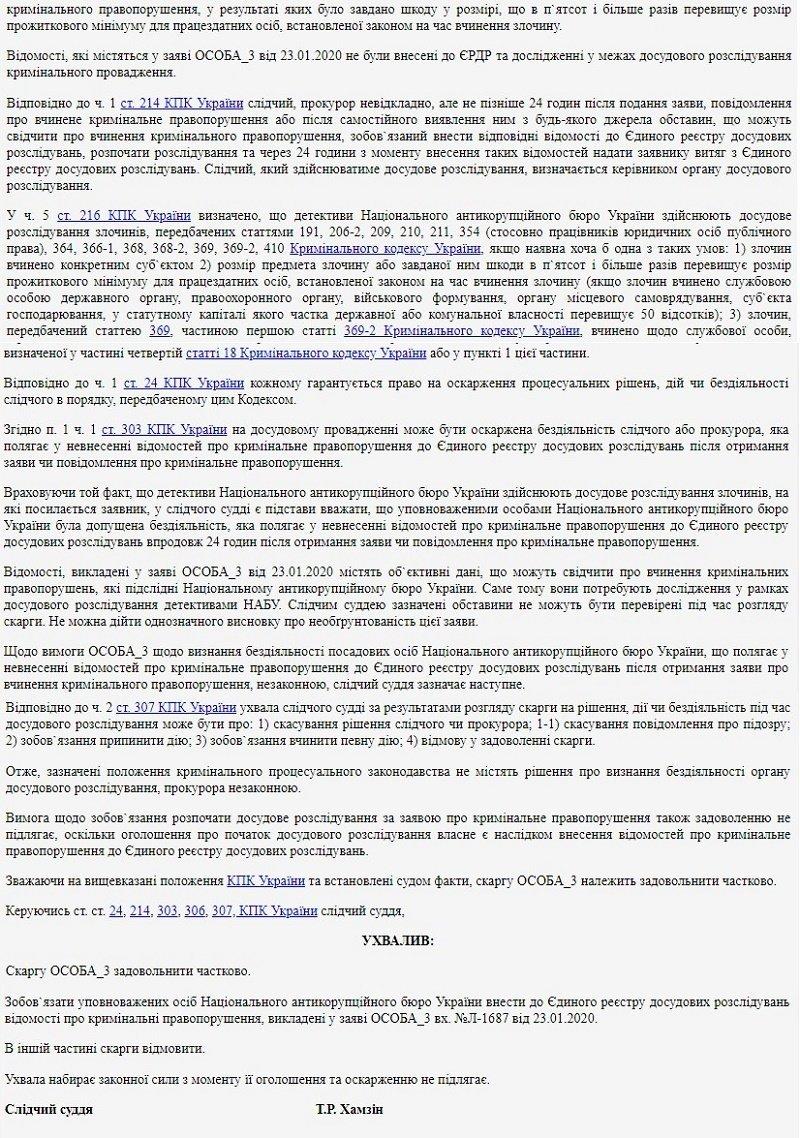 Заподозрили в систематическом получении взяток: НАБУ откроет дело против Нефьодова