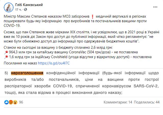 Минздрав Украины запретил медикам сообщать подопытным кроликам информацию о индийской бормотухе