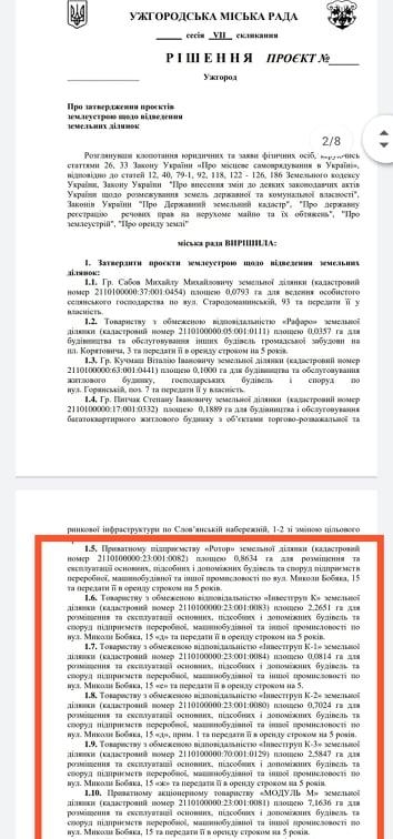 """В Ужгороді фіірми-прокладки """"від мера"""" націлились на захоплення земель заводу """"Модуль М"""""""