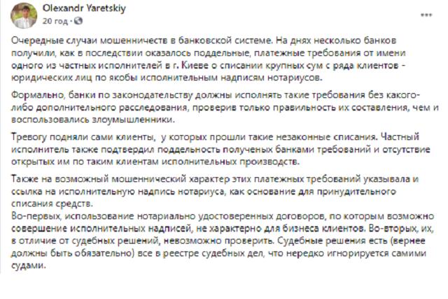 Аферисты в Украине придумали новую схему, действуют под видом частных судебных исполнителей