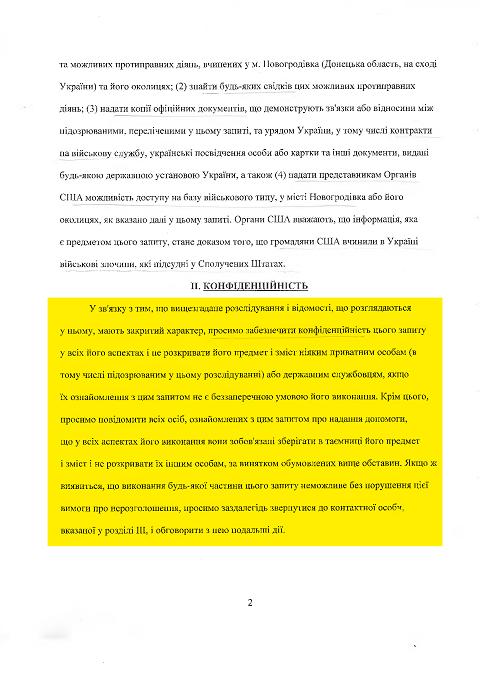 Фрагмент из запроса США