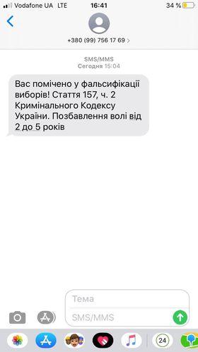На Закарпатті команди дільничних виборчих комісій отримують СМС із погрозами