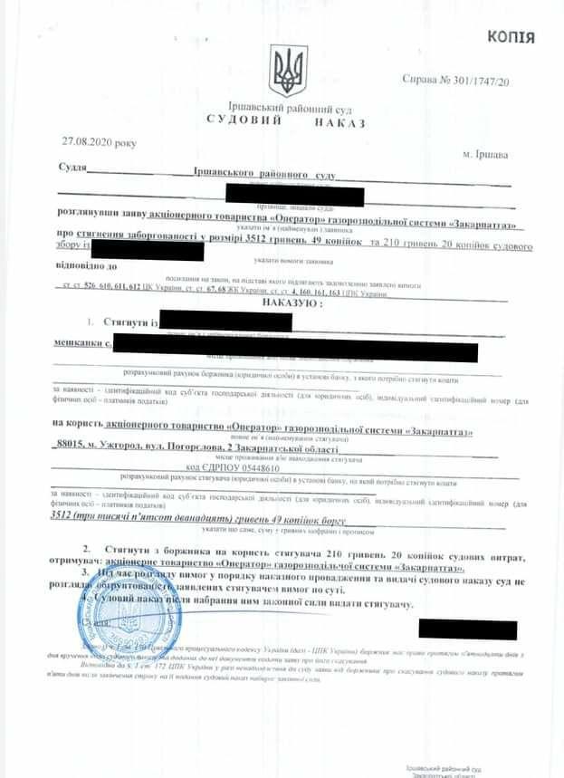 """В Закарпатье с населения принудительно взыскивают долги """"за распределение"""" газа, если они больше 1000 гривен"""