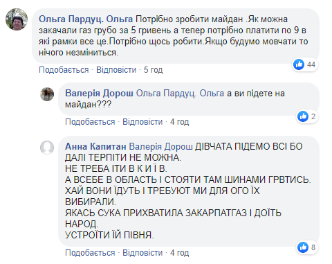 """Населення Закарпаття повстало проти нових """"хотєлок"""" керманичів Нафтогазу!"""