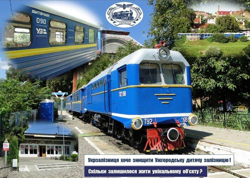 В Ужгороді колектив Малої залізниці ознайомили з наказом про скорочення