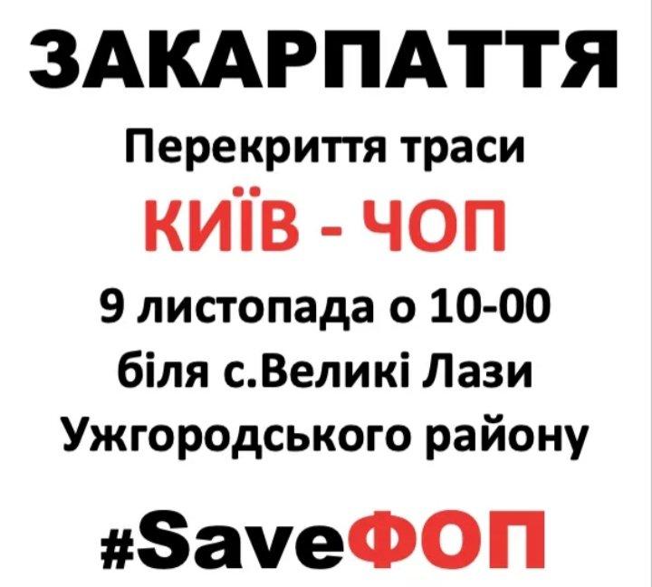 Главная трасса в Ужгород заблокирована протестующими предпринимателями