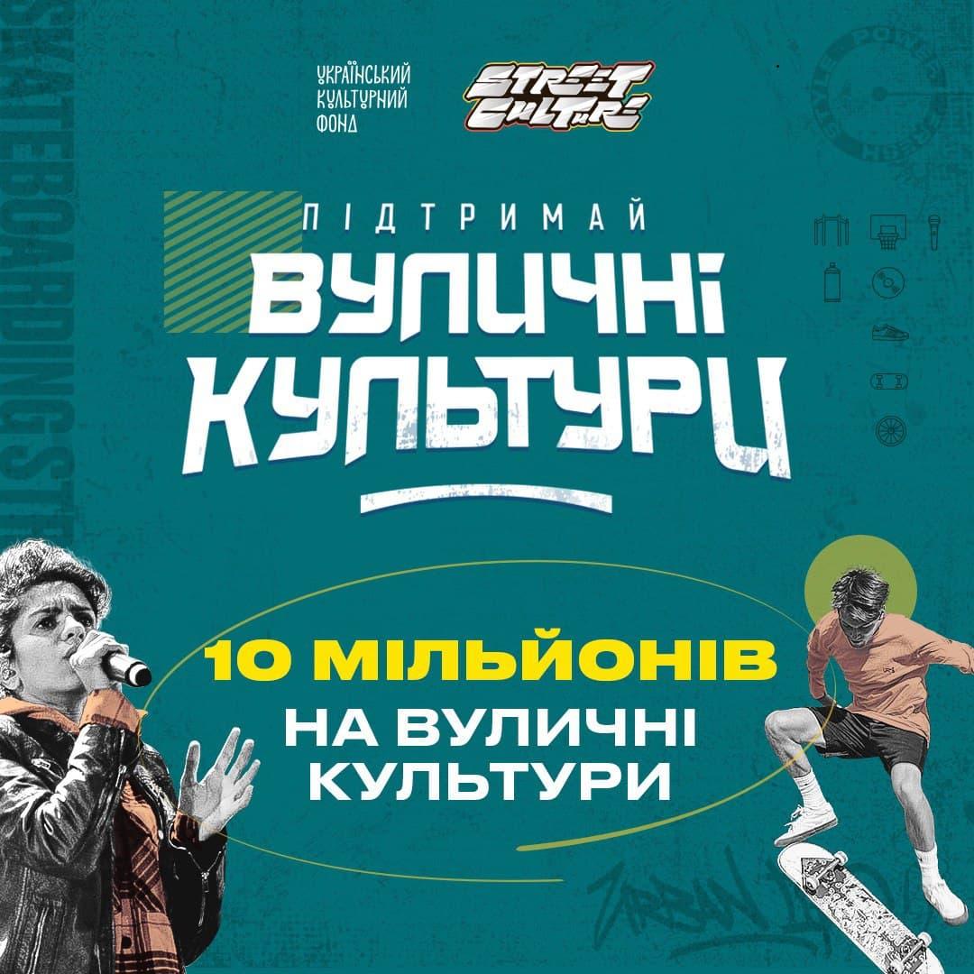 Закарпаття запрошують приєднатися до першого в Україні конкурсу ідей проєктів вуличної культури