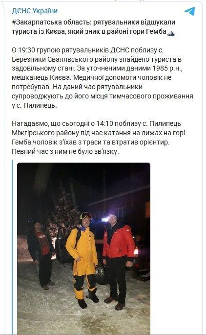 У Карпатах відшукався зниклий мандрівник із Києва