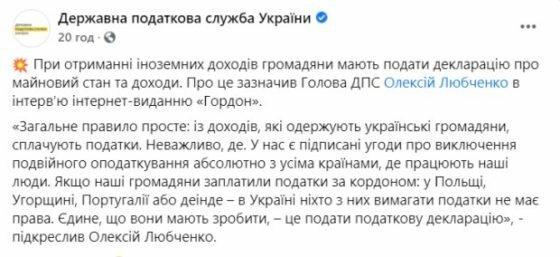 """Українських гастарбайтерів знову """"тероризують"""" обов'язковим податком на їхні заробітки!"""