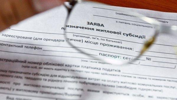 Українцям, які змінили постачальника газу, можуть заблокувати виплату субсидії!