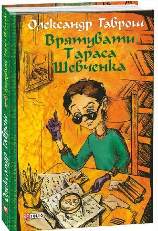 Шевченко-Кобзар як герой літературного детективу!