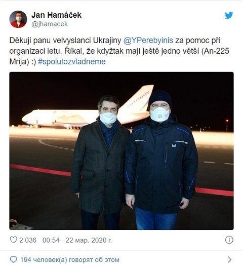 В Чехию украинский Ан-124 доставил 100 т медицинского груза из Китая