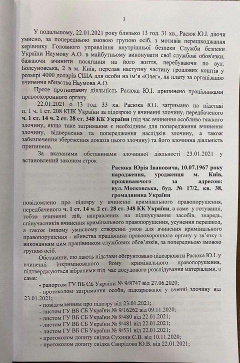 Тем временем уже появился текст подозрения задержанному соратнику Нескоромного Расюку