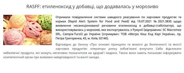 В киевских супермаркетах появилось опасное мороженое с содержанием ядовитого вещества.
