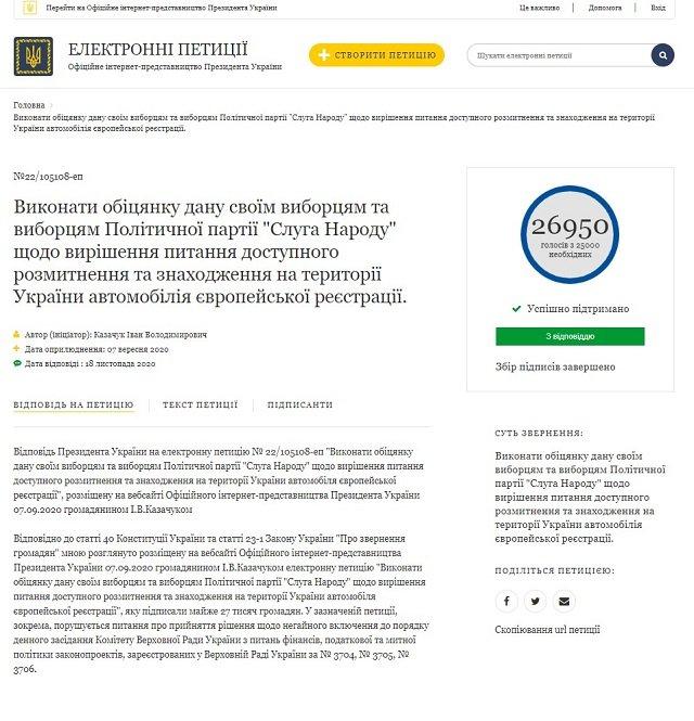 Растаможка евроблях: все проблемы «евробляхеров» Зеленский скинул на Разумкова