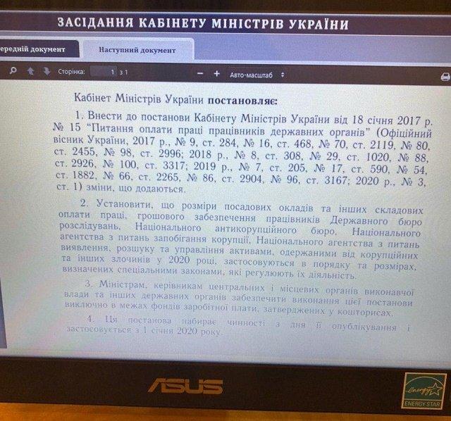 После скандала с зарплатами Кабмин резко установил новые оклады для чиновников