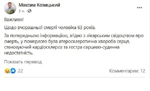 Во Львовской области после прививки Covishield 63-летний мужчина