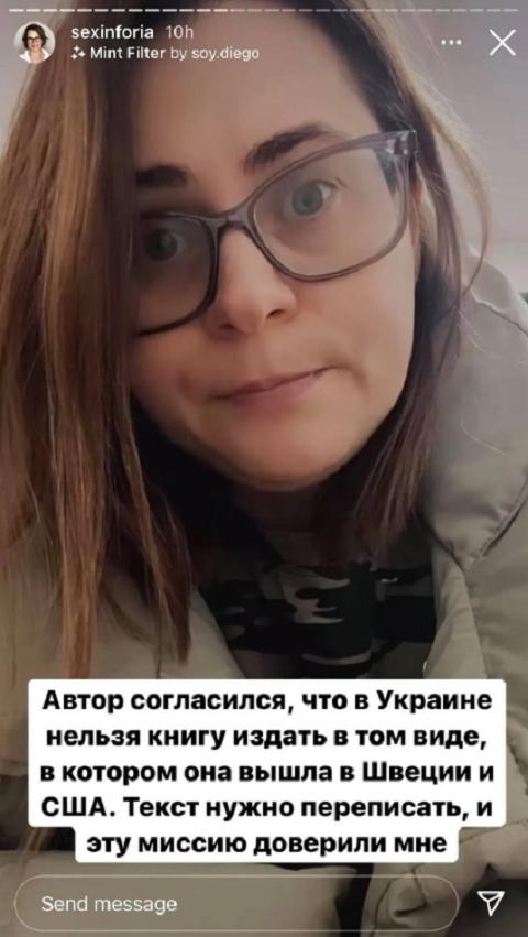 Украинское издательство попало в скандал из-за книги о гомосексуальности
