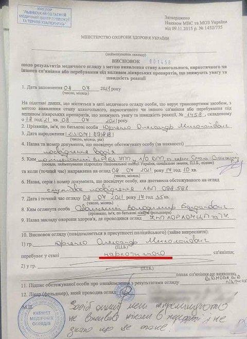 """Во Львове нардеп Юрченко под """"кайфом"""" протаранил авто и пытался скрыться с места аварии"""