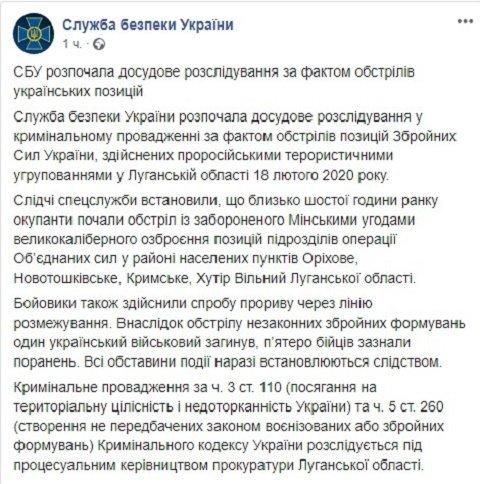 Обстрел позиций ВСУ: СБУ начала досудебное расследование