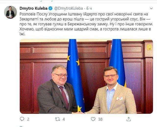 Новый закон об образовании на Украине улучшит отношения с Венгрией — Кулеба